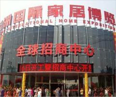 周村五洲国际会展中心
